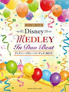 ピアノ連弾 ディズニー・メドレー・イン・デュオ BEST【ピアノ   楽譜】