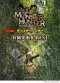 ピアノで弾く_モンスターハンター狩猟楽曲集_BEST