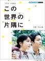 TBS系_日曜劇場「この世界の片隅に」