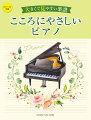 大きくて見やすい楽譜_こころにやさしいピアノ