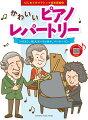 かわいいピアノレパートリー_〜ハイドン、W.A.モーツァルト、ベートーベン〜