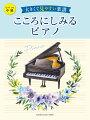 大きくて見やすい楽譜_こころにしみるピアノ