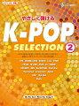やさしく弾ける_K-POP_SELECTION_2