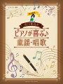 宮川彬良のピアノが喜ぶ♪童謡・唱歌