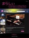 ピアノソロ まらしぃ marasy collection 〜marasy original songs best & new〜 <初版数量限定>【ピアノ | 楽譜】