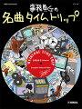 月刊ピアノ_Presents_事務員Gの名曲タイムトリップ
