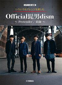 いろいろなアレンジを楽しむ Official髭男dism〜Pretender/宿命〜【ピアノ | 楽譜】
