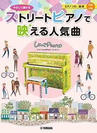 ヤマハLovePianoプレゼンツ やさしく弾ける ストリートピアノで映える人気曲【ピアノ | 楽譜】