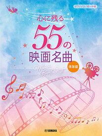 ピアノソロ 心に残る55の映画名曲 【保存版】【ピアノ | 楽譜】
