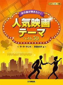 ピアノソロ あの曲が弾きたい!人気映画テーマ ベスト30 〜ラ・ラ・ランド/天気の子 他〜【ピアノ | 楽譜】