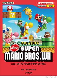ピアノソロ やさしくひける New スーパーマリオブラザーズ Wii【ピアノ | 楽譜】
