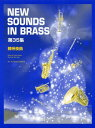 New Sounds in Brass NSB 第35集 蘇州夜曲【吹奏楽 | 楽譜】
