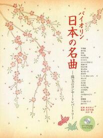バイオリン 日本の名曲 −珠玉のコンサートレパートリー【楽譜+CD】