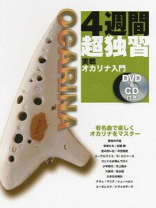 4週間超独習 実戦オカリナ入門【オカリナ | 楽譜+DVD】