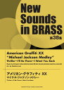 New Sounds in Brass NSB 第38集 アメリカン・グラフィティXX マイケル・ジャクソン・メドレー スリラー〜 I'll Be There〜I Want You …