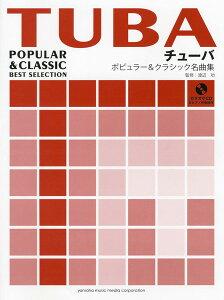 チューバ ポピュラー&クラシック名曲集【チューバ   楽譜+CD】