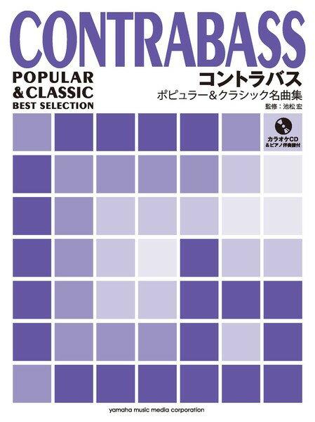 コントラバス ポピュラー&クラシック名曲集【コントラバス | 楽譜+CD】