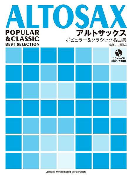 アルトサックス ポピュラー&クラシック名曲集【アルトサックス | 楽譜+CD】