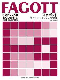 ファゴット ポピュラー&クラシック名曲集【ファゴット | 楽譜】
