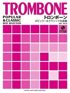 トロンボーン ポピュラー&クラシック名曲集 ピアノ伴奏譜&カラオケCD付【トロンボーン   楽譜+CD】