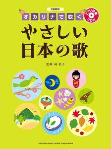 F調管用 オカリナで吹く やさしい日本の歌【オカリナ | 楽譜+CD】
