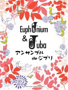 ユーフォニアム&チューバ ユーフォニアム&チューバアンサンブル de ジブリ【ユーフォニアム/チューバ   楽譜】