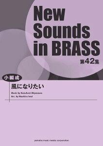 New Sounds in BRASS NSB第42集 風になりたい【吹奏楽 | 楽譜】