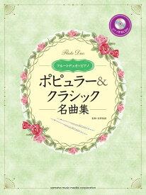 フルートデュオ+ピアノ ポピュラー&クラシック名曲集【フルート | 楽譜+CD】