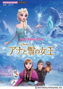 フルートミニアルバム アナと雪の女王【フルート   楽譜】