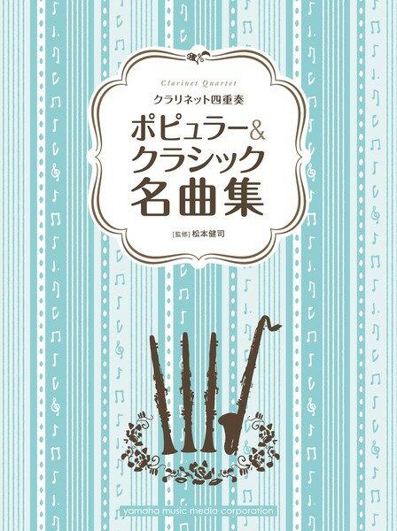 クラリネット四重奏 ポピュラー&クラシック名曲集【クラリネット | 楽譜】