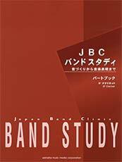 JBC バンドスタディ JBC バンドスタディ パートブック B-flat クラリネット【クラリネット | 楽譜】