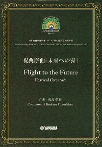 祝典序曲 未来への翼【吹奏楽 | 楽譜】