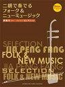 賈鵬芳(ジャー・パンファン)セレクション 二胡で奏でるフォーク&ニューミュージック【二胡 | 楽譜+CD】