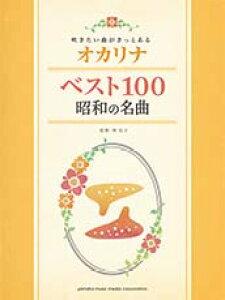 吹きたい曲がきっとある オカリナベスト100 昭和の名曲【オカリナ | 楽譜】