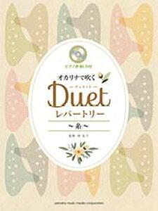 オカリナで吹く デュエット・レパートリー 〜糸〜 (C調管用)【オカリナ | 楽譜+CD】