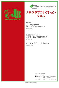 J.B.クラブコレクション Vol.6【バンド/吹奏楽/管アンサンブル | 楽譜+CD-ROM】