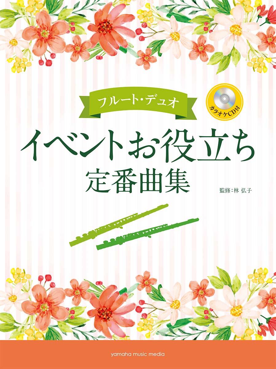 フルート・デュオ イベントお役立ち定番曲集【フルート | 楽譜+CD】