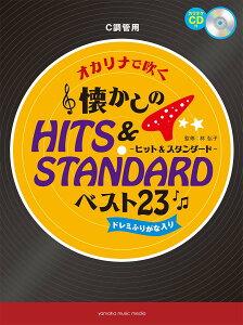 オカリナで吹く 懐かしのヒット&スタンダード・ベスト23 C調管用/ドレミふりがな入り【オカリナ | 楽譜+CD】