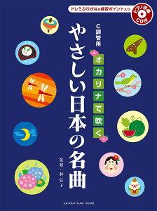 オカリナで吹く やさしい日本の名曲 C調管用/ドレミふりがな入り【オカリナ | 楽譜+CD】