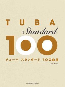 チューバ スタンダード100曲選【チューバ | 楽譜】