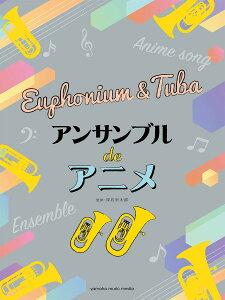 ユーフォニアム&チューバ アンサンブル de アニメ【ユーフォニアム/チューバ   楽譜】
