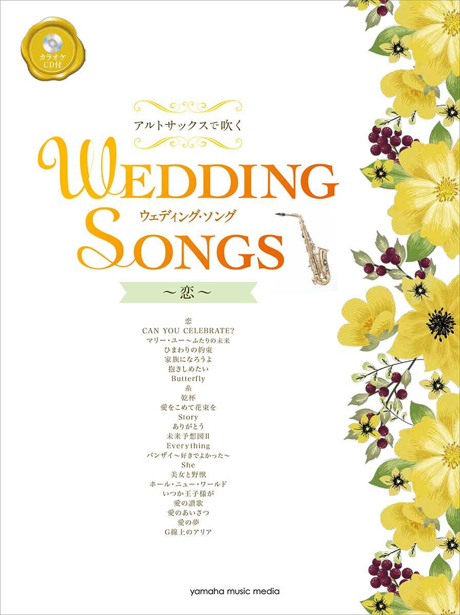アルトサックスで吹く ウェディング・ソング〜恋〜【アルトサックス | 楽譜+CD】