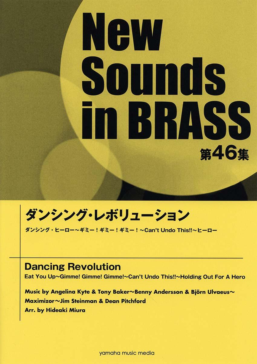 ニュー・サウンズ・イン・ブラス NSB第46集 ダンシング・レボリューション【吹奏楽   楽譜】