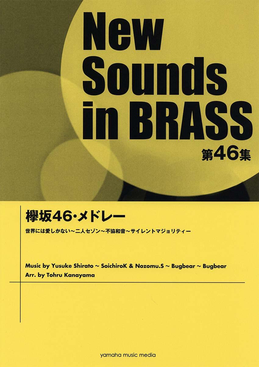 ニュー・サウンズ・イン・ブラス NSB第46集 欅坂46・メドレー【吹奏楽 | 楽譜】