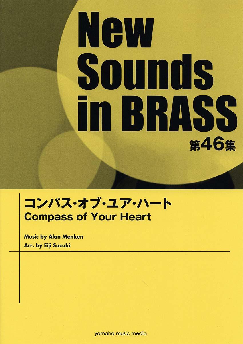 ニュー・サウンズ・イン・ブラス NSB第46集 コンパス・オブ・ユア・ハート【吹奏楽   楽譜】