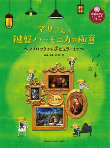 マサさんの 鍵盤ハーモニカの極意 〜バロックからポピュラーまで〜【鍵盤ハーモニカ | 楽譜+CD】
