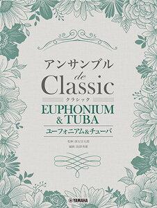 ユーフォニアム&チューバ アンサンブル de クラシック【ユーフォニアム/チューバ   楽譜】