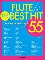 フルート_ザ・ベスト・ヒット55