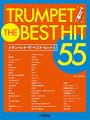 トランペット_ザ・ベスト・ヒット55