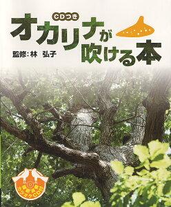 オカリナ・教本 オカリナが吹ける本【オカリナ | 楽譜+CD】
